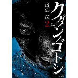 クダンノゴトシ (2) 電子書籍版 / 渡辺潤|ebookjapan