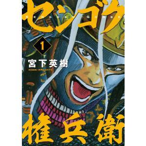 センゴク権兵衛 (1) 電子書籍版 / 宮下英樹|ebookjapan