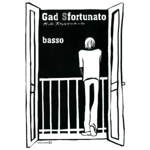 【初回50%OFFクーポン】Gad Sfortunato 電子書籍版 / basso|ebookjapan