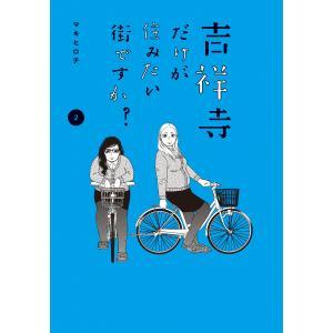吉祥寺だけが住みたい街ですか? (2) 電子書籍版 / マキヒロチ