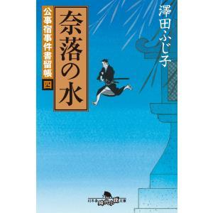 公事宿事件書留帳四 奈落の水 電子書籍版 / 著:澤田ふじ子 ebookjapan