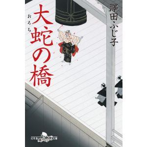 大蛇の橋 電子書籍版 / 著:澤田ふじ子 ebookjapan