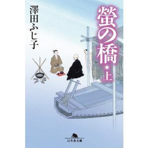 螢の橋(上) 電子書籍版 / 著:澤田ふじ子|ebookjapan