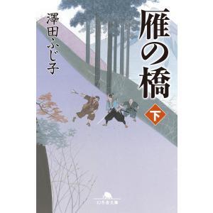 雁の橋(下) 電子書籍版 / 著:澤田ふじ子|ebookjapan
