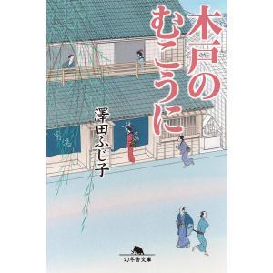 木戸のむこうに 電子書籍版 / 著:澤田ふじ子|ebookjapan