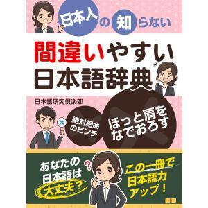 【初回50%OFFクーポン】日本人の知らない 間違いやすい日本語辞典 電子書籍版 / 著:日本語研究倶楽部 ebookjapan