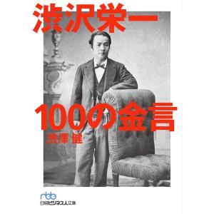 渋沢栄一 100の金言 電子書籍版 / 著:渋澤健|ebookjapan