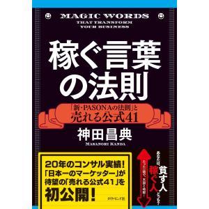 【初回50%OFFクーポン】稼ぐ言葉の法則 電子書籍版 / 神田昌典 ebookjapan