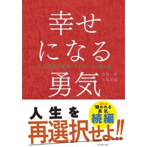 幸せになる勇気 電子書籍版 / 岸見一郎/古賀史健