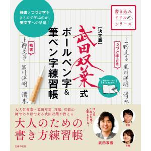 決定版 武田双葉式 ボールペン字&筆ペン字練習帳 電子書籍版 / 武田 双葉