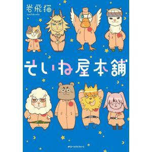 そいね屋本舗 電子書籍版 / 著者:岩飛猫 ebookjapan