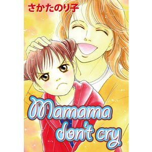Mama don't cry 電子書籍版 / さかたのり子|ebookjapan