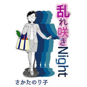 乱れ咲きNight 電子書籍版 / さかたのり子|ebookjapan
