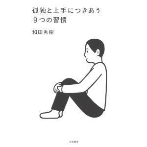 孤独と上手につきあう9つの習慣 電子書籍版 / 和田秀樹|ebookjapan