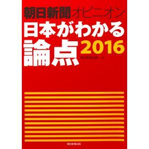 朝日新聞オピニオン 日本がわかる論点2016 電子書籍版 / 朝日新聞出版|ebookjapan