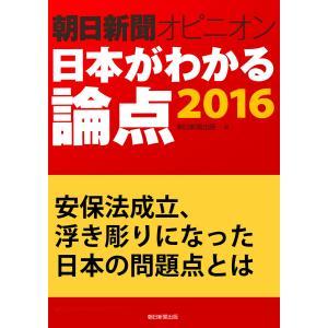安保法成立、浮き彫りになった日本の問題点とは(朝日新聞オピニオン 日本がわかる論点2016) 電子書籍版 / 星浩/朝日新聞出版|ebookjapan