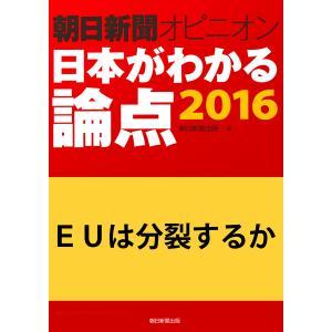EUは分裂するか(朝日新聞オピニオン 日本がわかる論点2016) 電子書籍版 / 梅原季哉/朝日新聞出版|ebookjapan