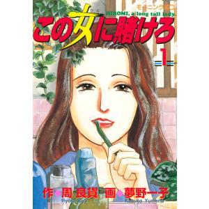 【初回50%OFFクーポン】この女に賭けろ (1) 電子書籍版 / 原作:周良貨 漫画:夢野一子|ebookjapan