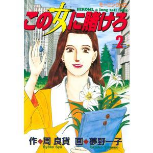 この女に賭けろ (2) 電子書籍版 / 原作:周良貨 漫画:夢野一子|ebookjapan