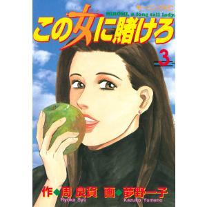 この女に賭けろ (3) 電子書籍版 / 原作:周良貨 漫画:夢野一子|ebookjapan