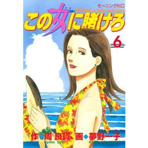 【初回50%OFFクーポン】この女に賭けろ (6) 電子書籍版 / 原作:周良貨 漫画:夢野一子|ebookjapan