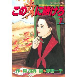 この女に賭けろ (7) 電子書籍版 / 原作:周良貨 漫画:夢野一子|ebookjapan