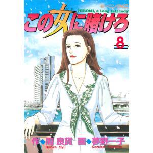 この女に賭けろ (8) 電子書籍版 / 原作:周良貨 漫画:夢野一子|ebookjapan