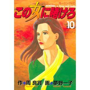 【初回50%OFFクーポン】この女に賭けろ (10) 電子書籍版 / 原作:周良貨 漫画:夢野一子|ebookjapan