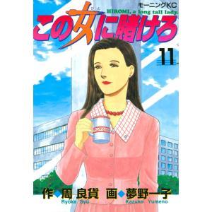 【初回50%OFFクーポン】この女に賭けろ (11) 電子書籍版 / 原作:周良貨 漫画:夢野一子|ebookjapan