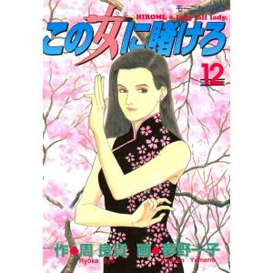 この女に賭けろ (12) 電子書籍版 / 原作:周良貨 漫画:夢野一子|ebookjapan