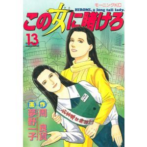 【初回50%OFFクーポン】この女に賭けろ (13) 電子書籍版 / 原作:周良貨 漫画:夢野一子|ebookjapan
