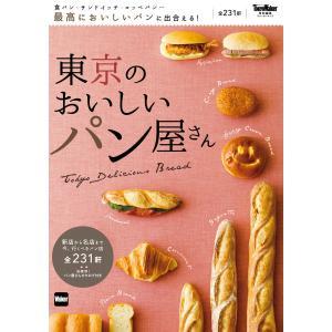 東京のおいしいパン屋さん 電子書籍版 / 編:TokyoWalker編集部