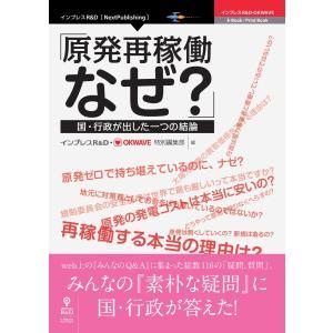 「原発再稼働、なぜ?」―国・行政が出した一つの結論 電子書籍版 / インプレスR&D・OKWAVE特別編集部|ebookjapan