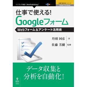 仕事で使える!Googleフォーム Webフォーム&アンケート活用術 電子書籍版 / 丹羽国彦/佐藤芳樹|ebookjapan
