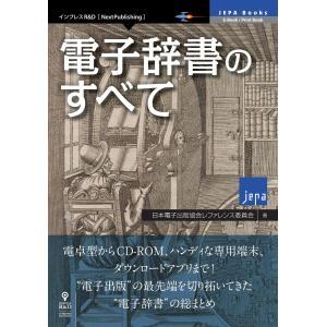 【初回50%OFFクーポン】電子辞書のすべて 電子書籍版 / 日本電子出版協会レファレンス委員会|ebookjapan