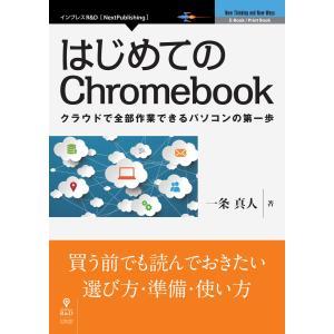はじめてのChromebook 電子書籍版 / 一条真人|ebookjapan