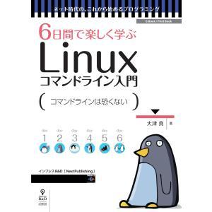6日間で楽しく学ぶLinuxコマンドライン入門 コマンドの基本操作を身につけよう 電子書籍版 / 大津真|ebookjapan