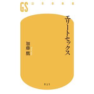 エリートセックス 電子書籍版 / 著:加藤鷹|ebookjapan