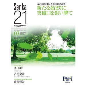 senka21 2016年3月号 電子書籍版 / senka21編集部|ebookjapan