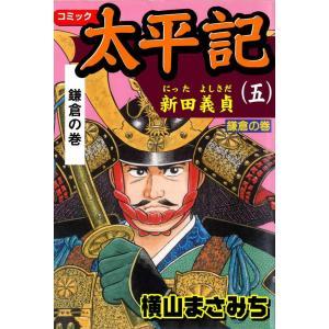 太平記 (5) 電子書籍版 / 横山まさみち|ebookjapan