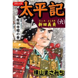 太平記 (6) 電子書籍版 / 横山まさみち|ebookjapan
