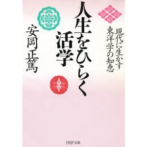 人生をひらく活学 現代に生かす東洋学の知恵 電子書籍版 / 著:安岡正篤|ebookjapan