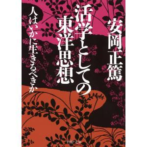 活学としての東洋思想 人はいかに生きるべきか 電子書籍版 / 著:安岡正篤|ebookjapan