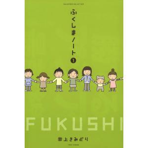 【初回50%OFFクーポン】ふくしまノート1 電子書籍版 / 著:井上きみどり ebookjapan