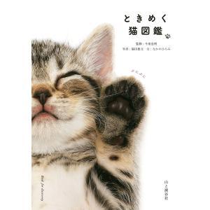 【初回50%OFFクーポン】ときめく猫図鑑 電子書籍版 / 写真:福田豊文 文:なかのひろみ|ebookjapan