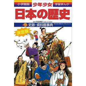 学習まんが 少年少女日本の歴史別巻2 史跡・資料館事典 ―日本史の舞台をたずねてみよう― 電子書籍版|ebookjapan