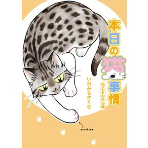 【初回50%OFFクーポン】本日の猫事情 ねこまんたん編 電子書籍版 / いわみちさくら|ebookjapan