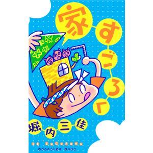 家すごろく 電子書籍版 / 堀内三佳|ebookjapan