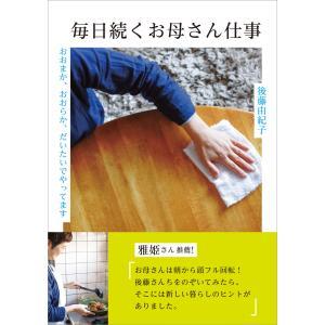 毎日続くお母さん仕事 電子書籍版 / 後藤由紀子|ebookjapan