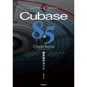THE BEST REFERENCE BOOKS EXTREME Cubase8.5 Series 徹底操作ガイド 電子書籍版 / 著:藤本健|ebookjapan